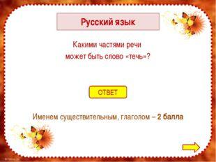Русский язык Какие местоимения самые чистые? ОТВЕТ Вы-мы-ты – 1 балл © Fokina