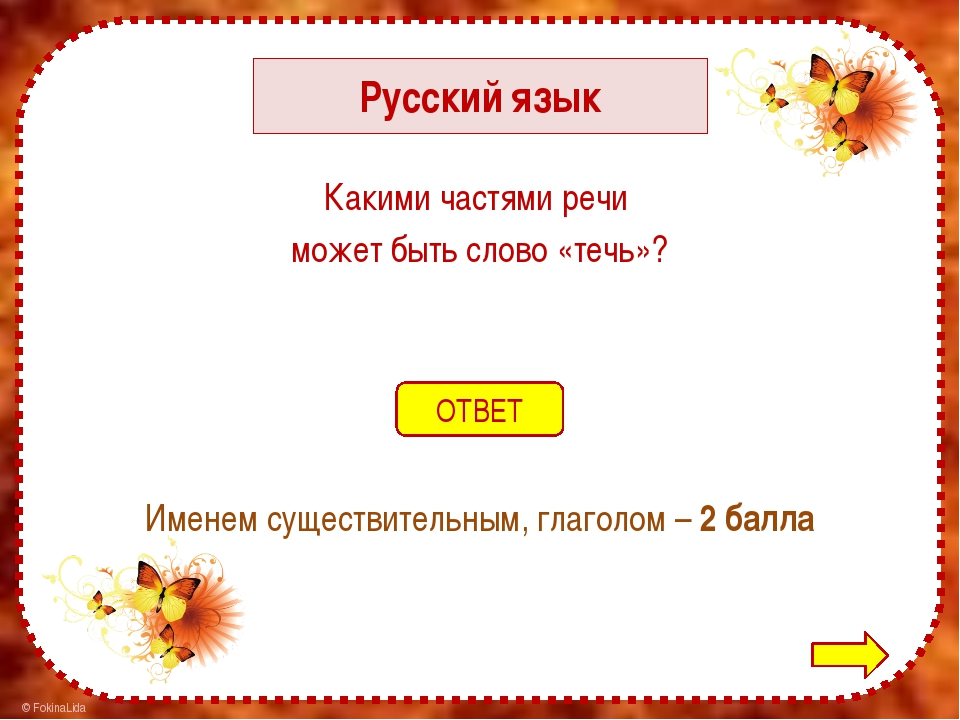 Русский язык Какие местоимения самые чистые? ОТВЕТ Вы-мы-ты – 1 балл © Fokina...
