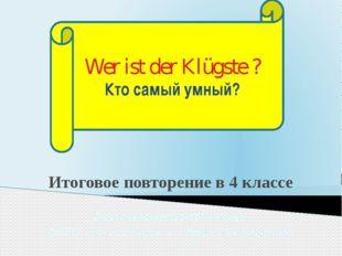 Итоговое повторение в 4 классе Учитель иностранного языка МБОУ «Никологорска