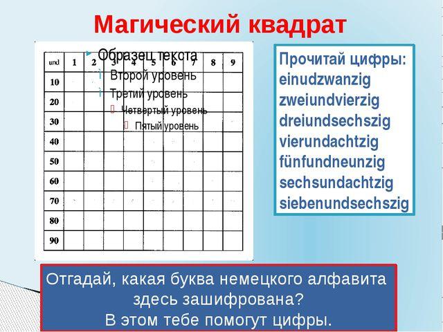 Магический квадрат Отгадай, какая буква немецкого алфавита здесь зашифрована?...