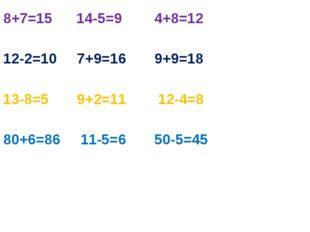8+7=15 14-5=9 4+8=12 12-2=10 7+9=16 9+9=18 13-8=5 9+2=11 12-4=8 80+6=86 11-5