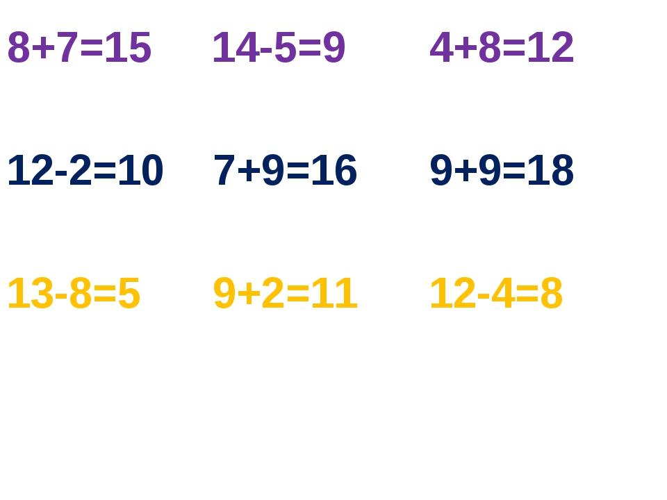 8+7=15 14-5=9 4+8=12 12-2=10 7+9=16 9+9=18 13-8=5 9+2=11 12-4=8