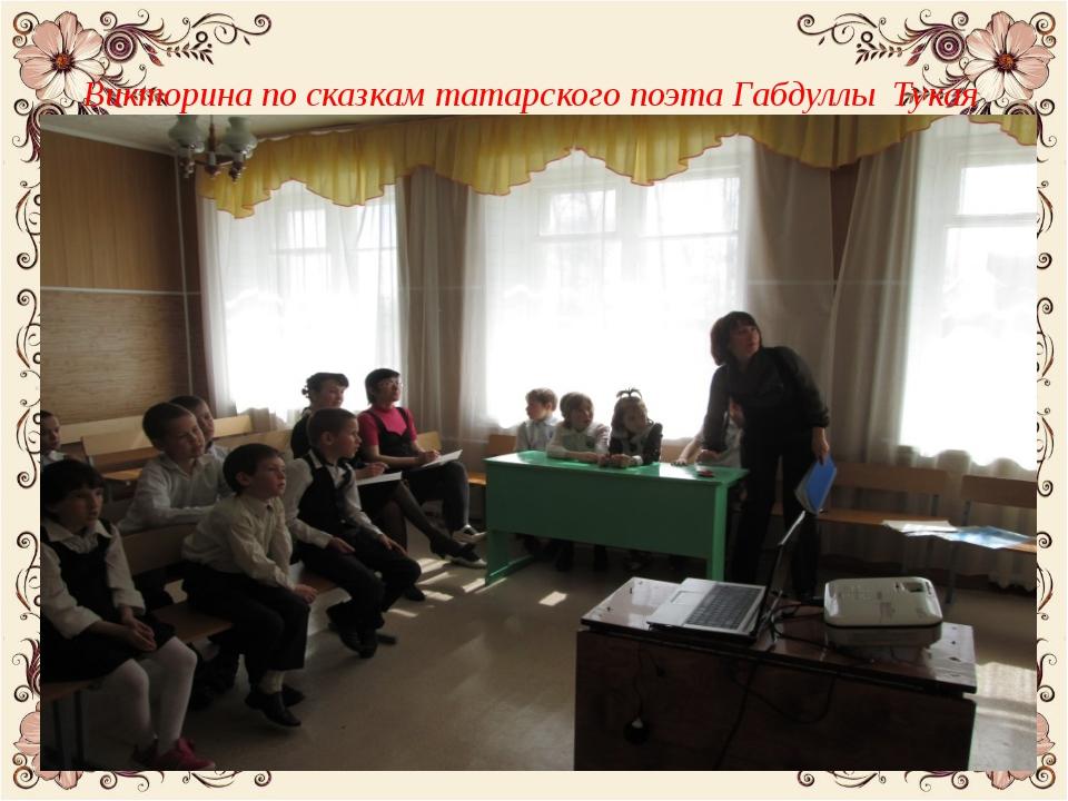 Викторина по сказкам татарского поэта Габдуллы Тукая