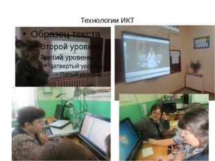 Технологии ИКТ