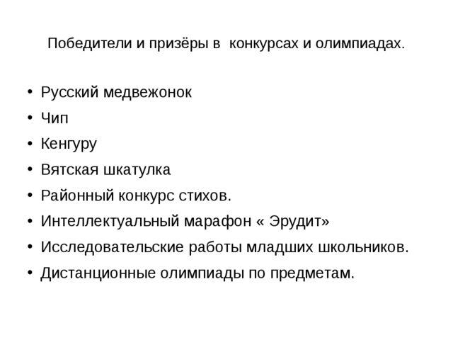 Победители и призёры в конкурсах и олимпиадах. Русcкий медвежонок Чип Кенгуру...
