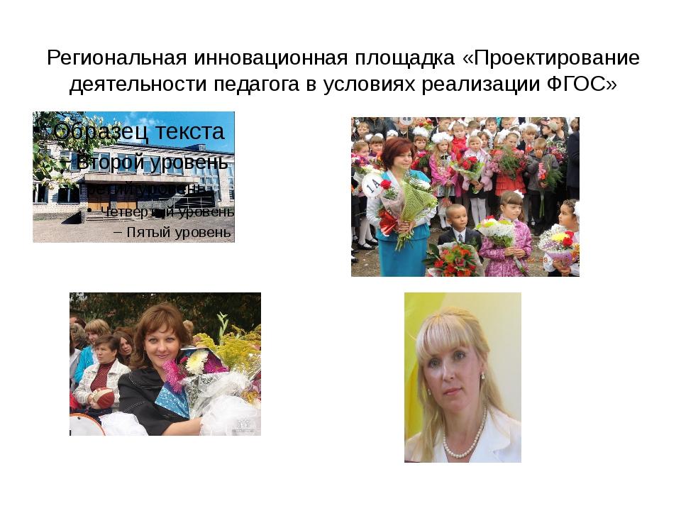 Региональная инновационная площадка «Проектирование деятельности педагога в у...
