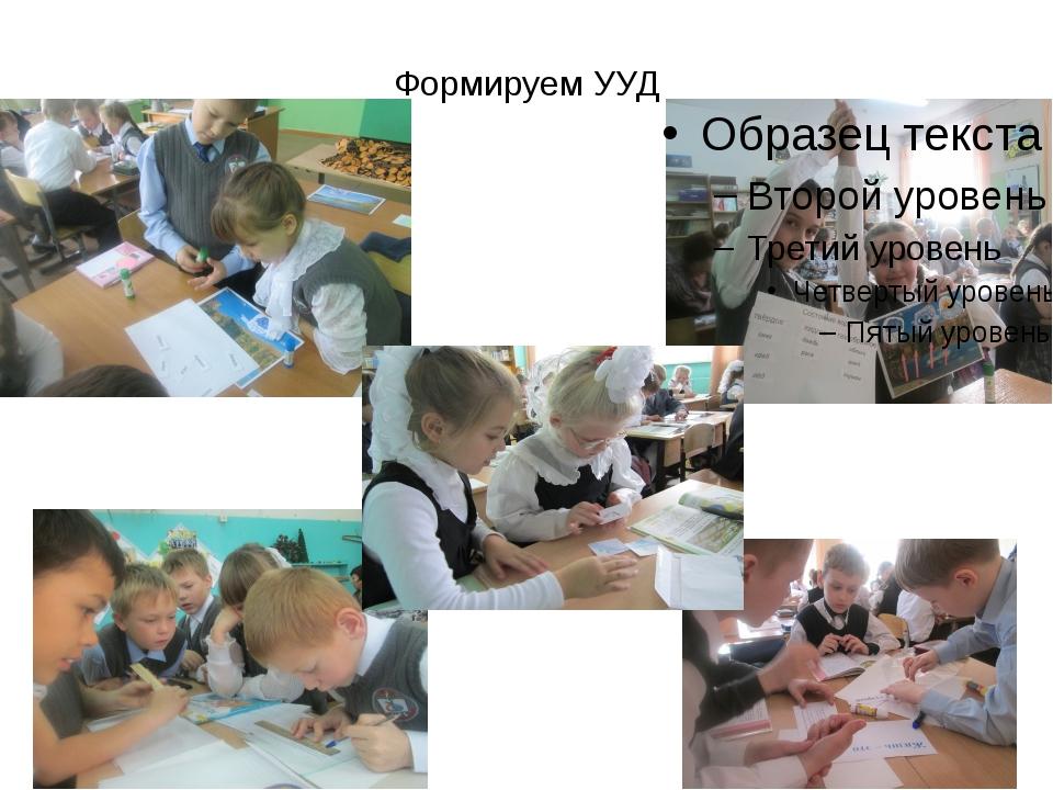 Формируем УУД