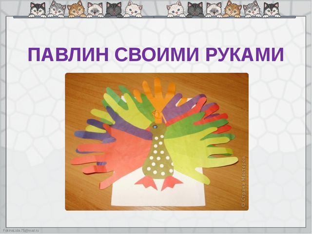ПАВЛИН СВОИМИ РУКАМИ FokinaLida.75@mail.ru