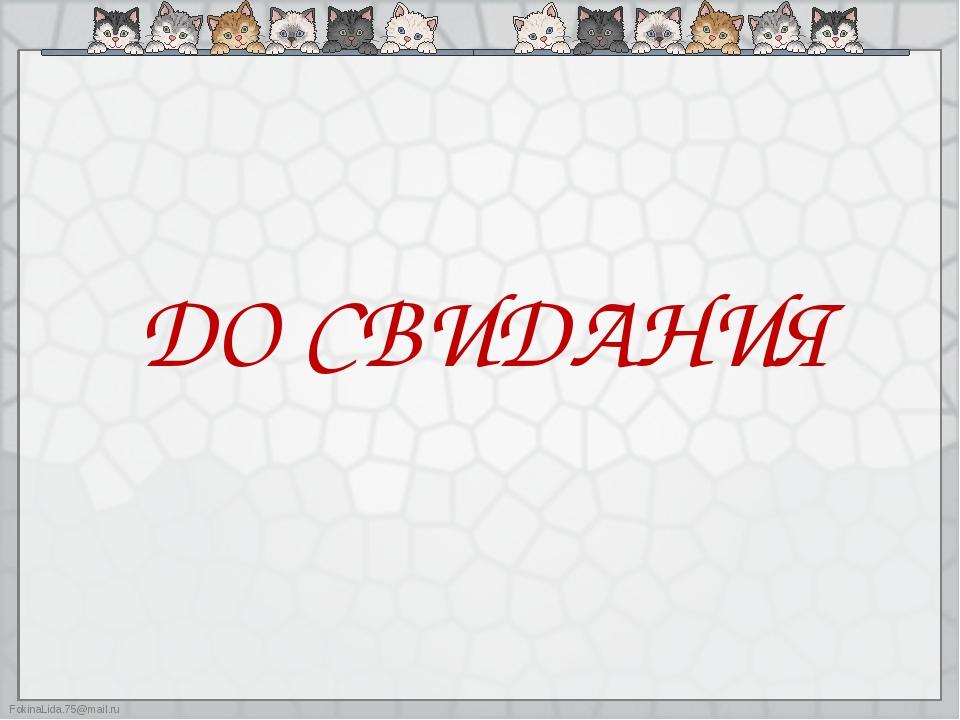ДО СВИДАНИЯ FokinaLida.75@mail.ru