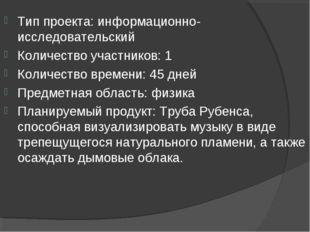 Тип проекта: информационно-исследовательский Количество участников: 1 Количес