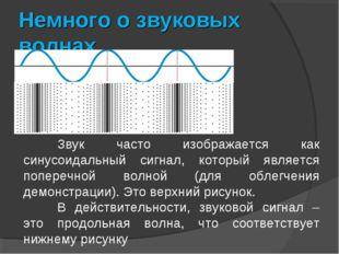 Немного о звуковых волнах. Звук часто изображается как синусоидальный сигнал