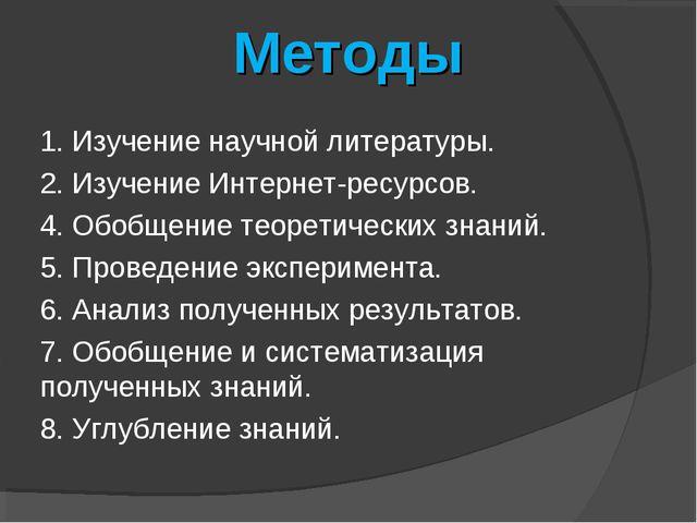 Методы 1. Изучение научной литературы. 2. Изучение Интернет-ресурсов. 4. Обоб...