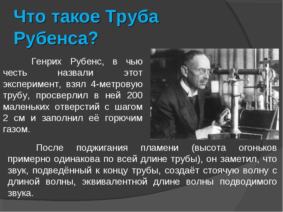 Что такое Труба Рубенса? Генрих Рубенс, в чью честь назвали этот эксперимент...