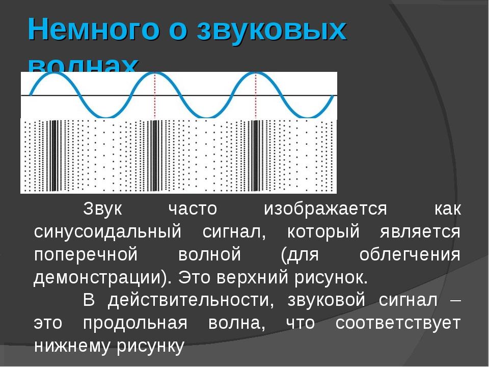 Немного о звуковых волнах. Звук часто изображается как синусоидальный сигнал...