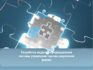 Разработка модели информационной системы управления торгово-закупочной фирмы