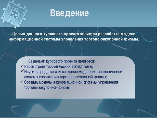 Введение Задачами курсового проекта являются: Рассмотреть теоретический аспе...