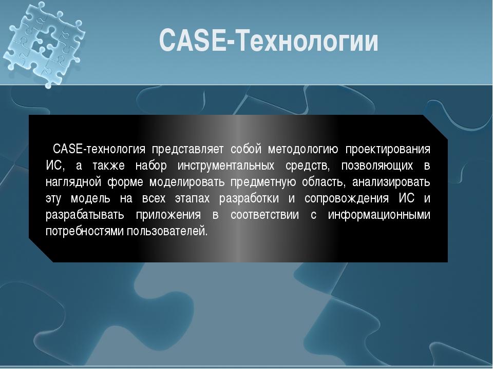 CASE-Технологии CASE-технология представляет собой методологию проектирования...