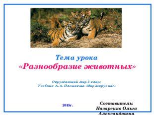 Тема урока «Разнообразие животных» Окружающий мир 3 класс Учебник А. А. Плеш