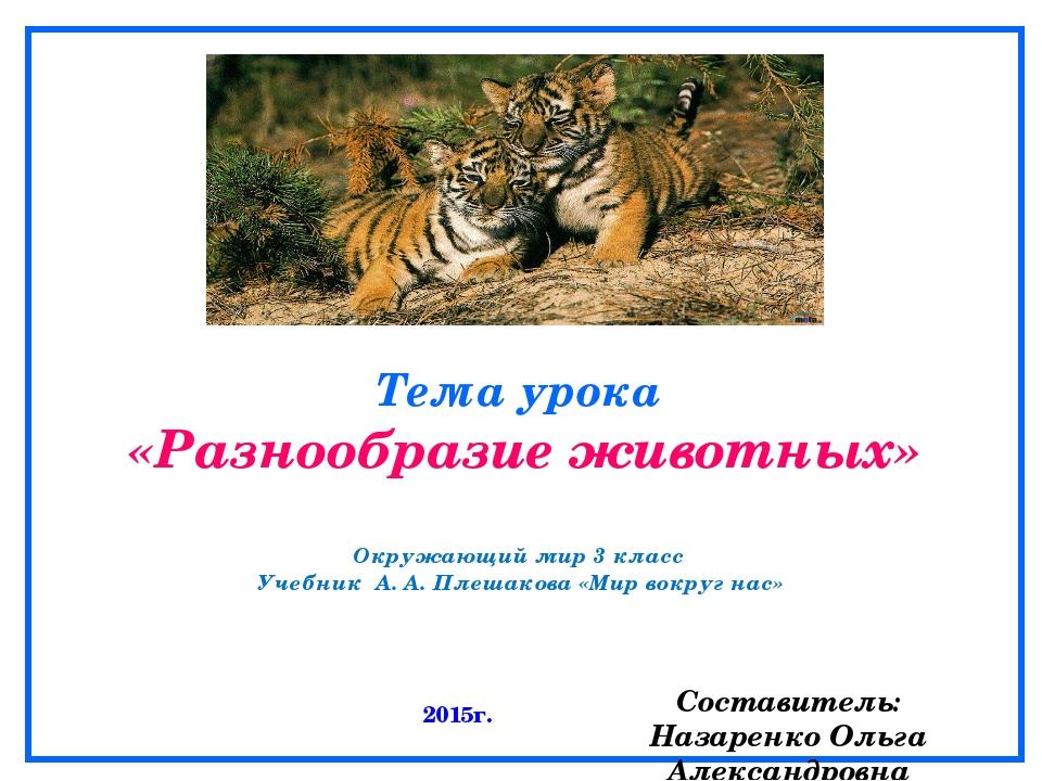 Тема урока «Разнообразие животных» Окружающий мир 3 класс Учебник А. А. Плеш...