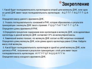 Литература http://studopedia.su/18_144184_molekulyarnaya-biologiya.html http: