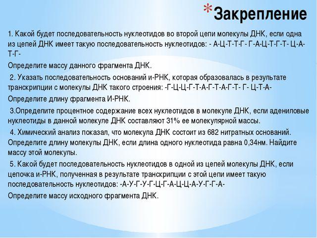 Литература http://studopedia.su/18_144184_molekulyarnaya-biologiya.html http:...