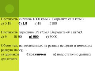Плотность кирпича 1800 кг/м3 . Выразите её в г/см3. а) 0,18 б) 1,8 в)18 г)18