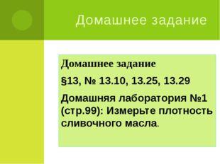 Домашнее задание Домашнее задание §13, № 13.10, 13.25, 13.29 Домашняя лаборат