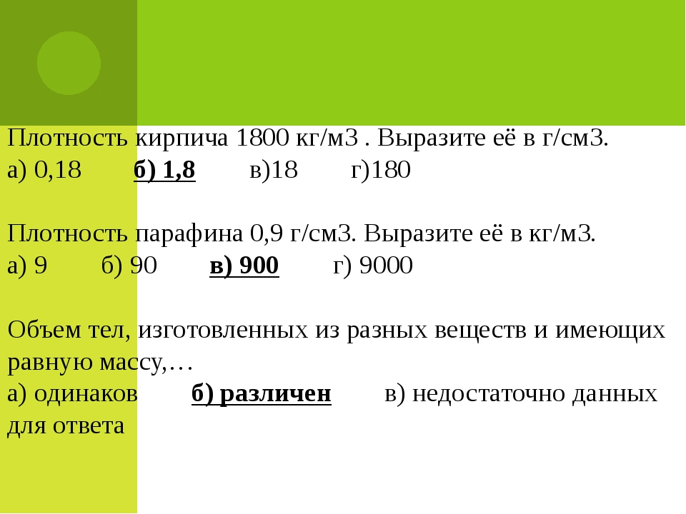 Плотность кирпича 1800 кг/м3 . Выразите её в г/см3. а) 0,18 б) 1,8 в)18 г)18...