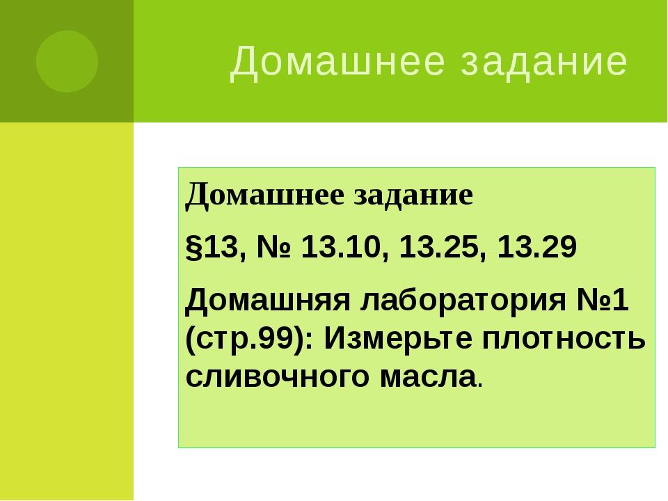 Домашнее задание Домашнее задание §13, № 13.10, 13.25, 13.29 Домашняя лаборат...
