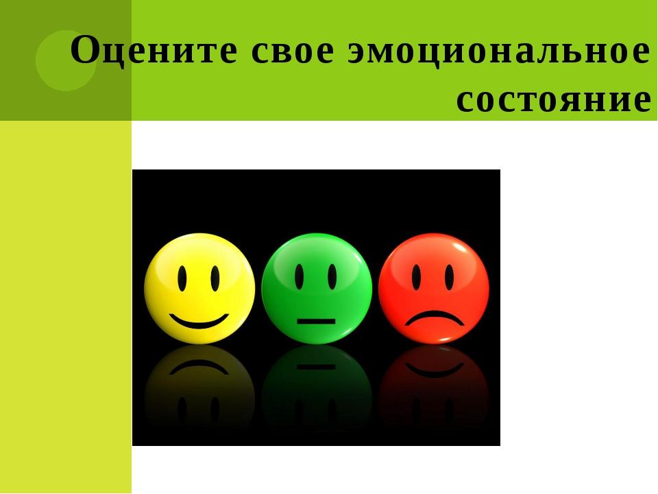Оцените свое эмоциональное состояние