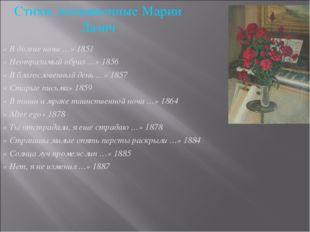 Стихи, посвященные Марии Лазич « В долгие ночи …» 1851 « Неотразимый образ …»