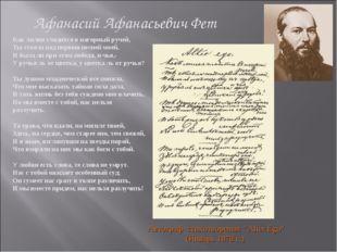 """Автограф стихотворения """"Alter Ego"""" (Январь 1878 г.) Афанасий Афанасьевич Фет"""