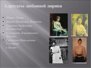 Адресаты любовной лирики Мария Лазич Мария Петровна Боткина Татьяна Андреевна