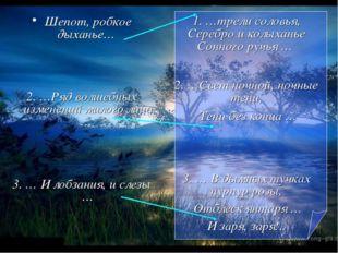 Шепот, робкое дыханье… 2. …Ряд волшебных изменений милого лица … 3. … И лобза