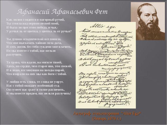"""Автограф стихотворения """"Alter Ego"""" (Январь 1878 г.) Афанасий Афанасьевич Фет..."""