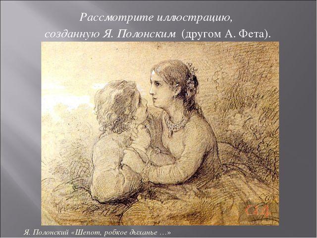 Я. Полонский «Шепот, робкое дыханье …» Рассмотрите иллюстрацию, созданную Я....