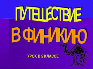 УРОК В 5 КЛАССЕ