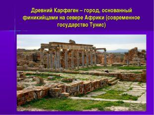 Древний Карфаген – город, основанный финикийцами на севере Африки (современно