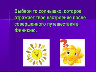 Выбери то солнышко, которое отражает твое настроение после совершенного путеш