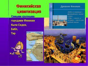 Финикийская цивилизация Самыми крупными городами Финикии были Сидон, Библ, Тир