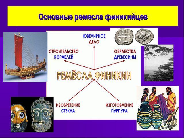 Основные ремесла финикийцев