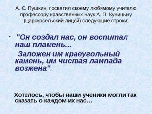 А. С. Пушкин, посвятил своему любимому учителю профессору нравственных наук А