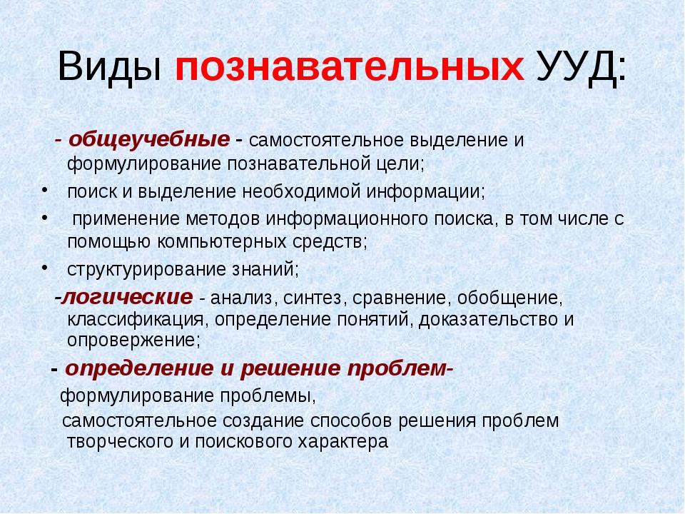 Виды познавательных УУД: - общеучебные - самостоятельное выделение и формулир...