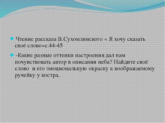 Чтение рассказа В.Сухомлинского « Я хочу сказать своё слово»с.44-45 -Какие р...