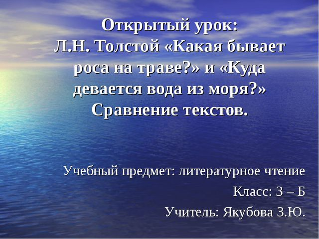 Открытый урок: Л.Н. Толстой «Какая бывает роса на траве?» и «Куда девается во...