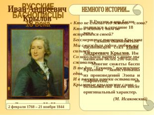 В России жанр басни появился в середине 18 века. Многие сюжеты басен Крылова