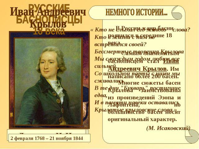 В России жанр басни появился в середине 18 века. Многие сюжеты басен Крылова...