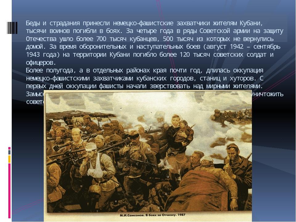 Беды и страдания принесли немецко-фашистские захватчики жителям Кубани, тыся...