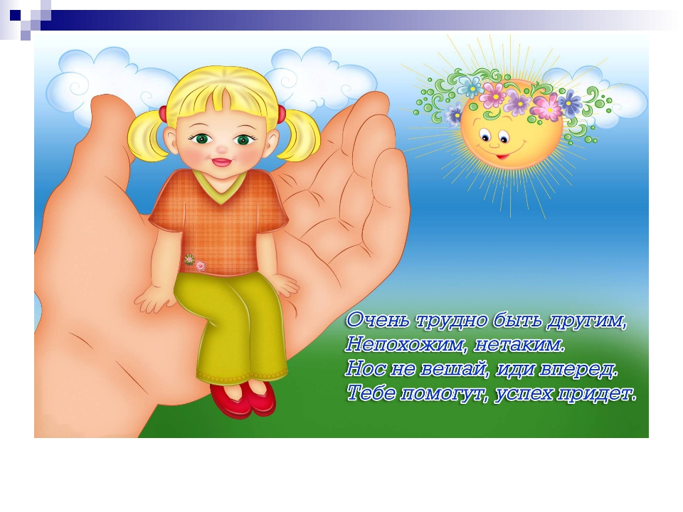 Картинки в защиту прав детей