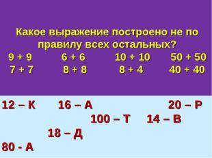 Какое выражение построено не по правилу всех остальных? 9 + 9 6 + 6 10 + 10 5
